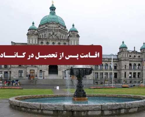 اقامت پس از تحصیل در کانادا 5 495x400 کانادا