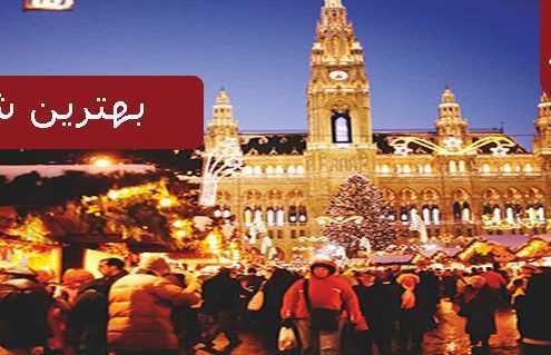 بهترین شهر دنیا 495x319 اتریش
