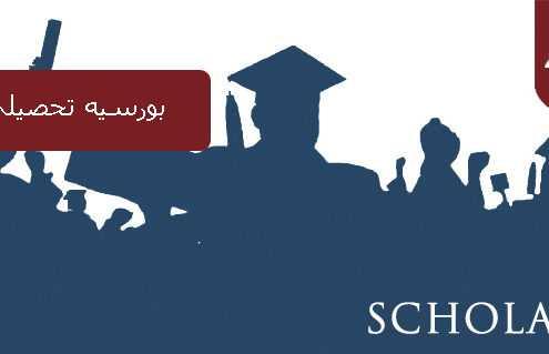 بورسیه تحصیلی در اسلواکی 495x319 اسلواکی