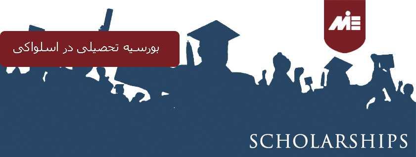 بورسیه تحصیلی در اسلواکی