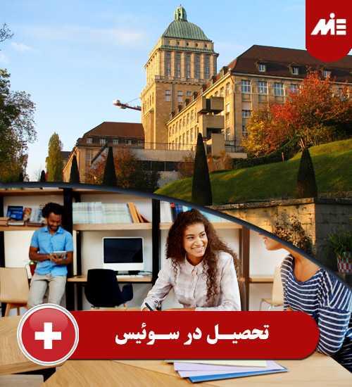 تحصیل در سوئیس 1 1 تحصیل در سوئیس