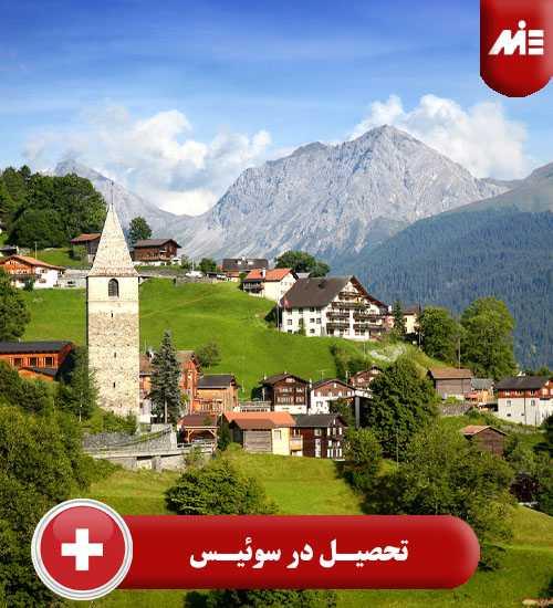 تحصیل در سوئیس 1 تحصیل در سوئیس