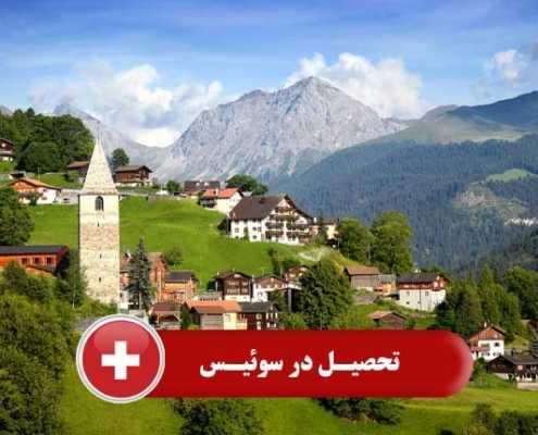 تحصیل در سوئیس 2 1 495x400 سوئیس
