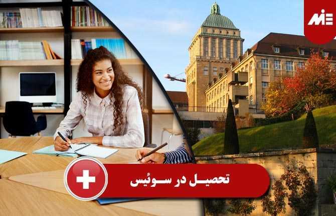 تحصیل در سوئیس 2 2 تخفیفات ویژه