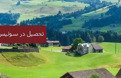 تحصیل در سوئیس 2 495x319 سوئیس