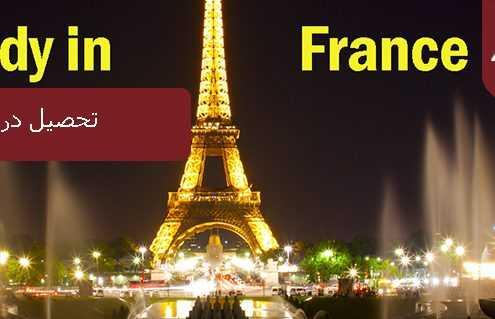 تحصیل در فرانسه 495x319 فرانسه