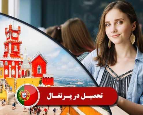 تحصیل در پرتغال 2 1 495x400 پرتغال