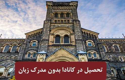 تحصیل در کانادا بدون مدرک زبا 495x319 کانادا