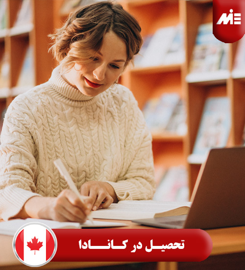 تحصیل در کانادا 1 1 هزینه زندگی و تحصیل در کانادا