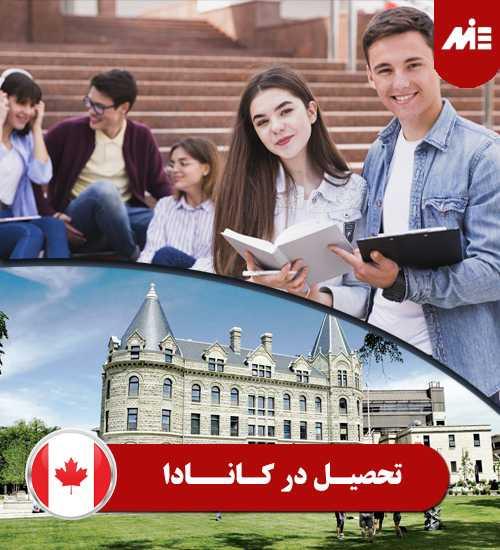 تحصیل در کانادا 1 2 هزینه زندگی و تحصیل در کانادا