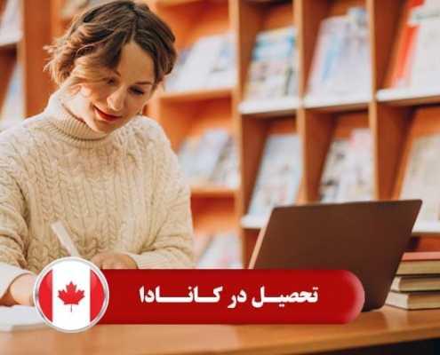 تحصیل در کانادا 2 2 495x400 کانادا