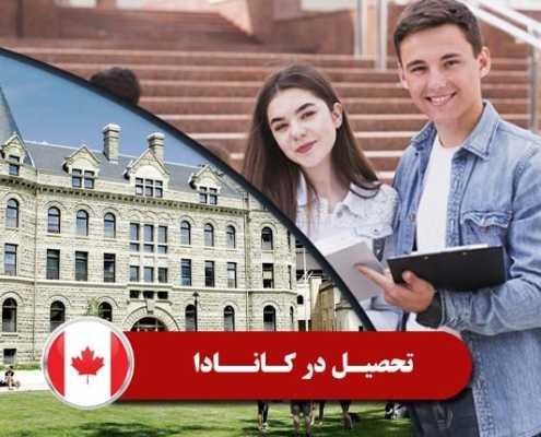تحصیل در کانادا 2 3 495x400 کانادا