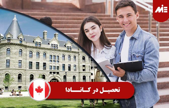 تحصیل در کانادا 2 3 تخفیفات ویژه
