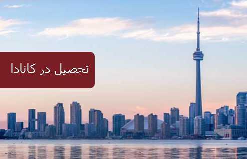 تحصیل در کانادا 2 495x319 کانادا