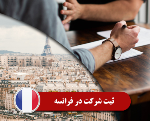 ثبت شرکت در فرانسه0 495x400 فرانسه