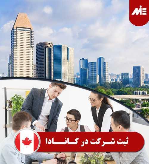 ثبت شرکت در کانادا 1 1 سرمایه گذاری در کانادا