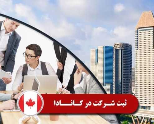 ثبت شرکت در کانادا 2 1 495x400 کانادا