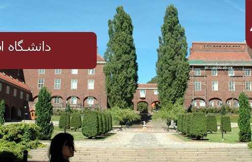 دانشگاه استکهلم 495x319 سوئد
