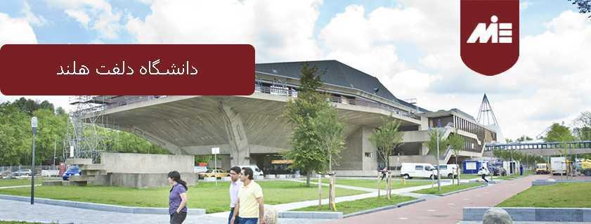 دانشگاه دلفت هلند