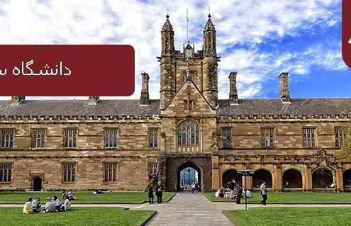 دانشگاه سیدنی 495x319 استرالیا