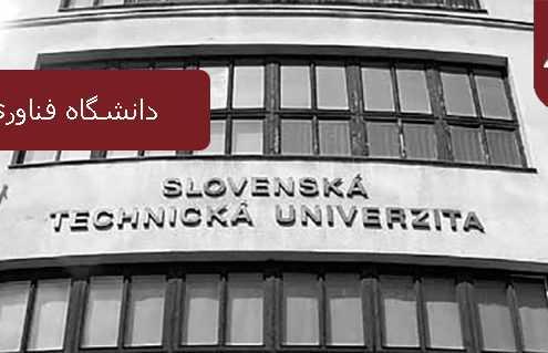 دانشگاه فناوری براتیسلاوا 1 495x319 اسلواکی
