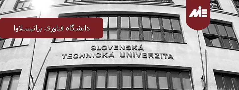 شرایط تحصیل در دانشگاه فناوری براتیسلاوای اسلواکی (STU)