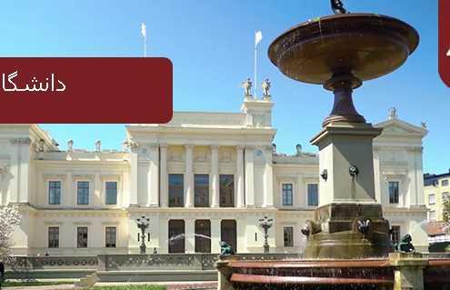 دانشگاه لوند 495x319 سوئد
