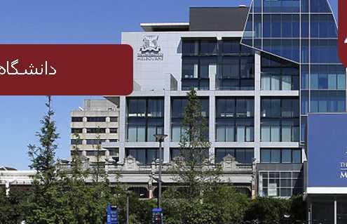 دانشگاه ملبورن 495x319 استرالیا