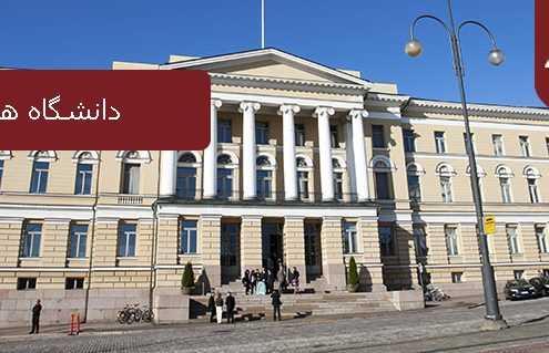 دانشگاه هلسینکی 495x319 فنلاند