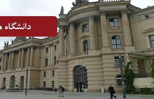 دانشگاه هومبولت 495x319 آلمان