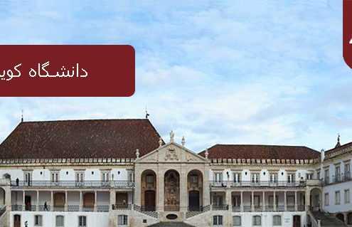 دانشگاه کویمبرا پرتغال 495x319 پرتغال