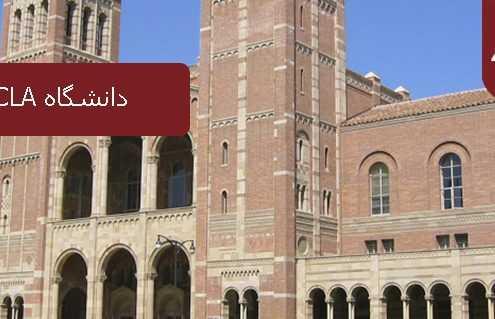 دانشگاه UCLA کالیفرنیا 495x319 آمریکا