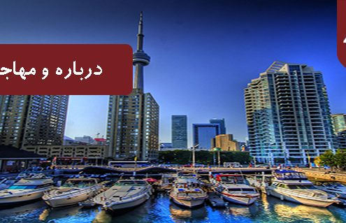 درباره و مهاجرت به کانادا 495x319 کانادا