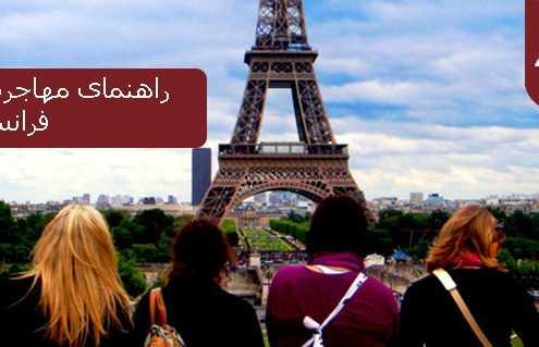 راهنمای مهاجرت تحصیلی به فرانسه 495x319 فرانسه