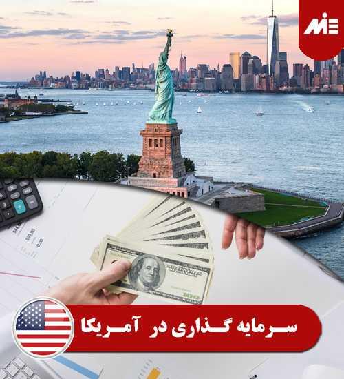 سرمایه گذاری در آمریکا 1 سرمایه گذاری در آمریکا