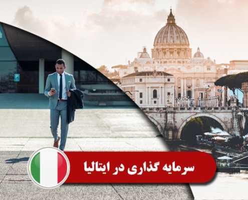 سرمایه گذاری در ایتالیا0 495x400 ایتالیا