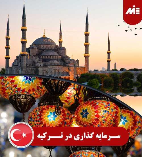 سرمایه گذاری در ترکیه 1 سرمایه گذاری در کشور ترکیه
