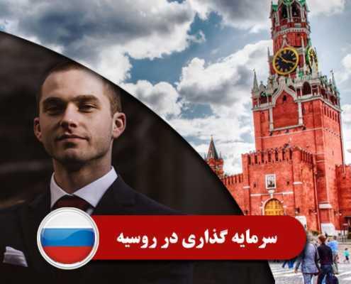 سرمایه گذاری در روسیه 0 495x400 روسیه