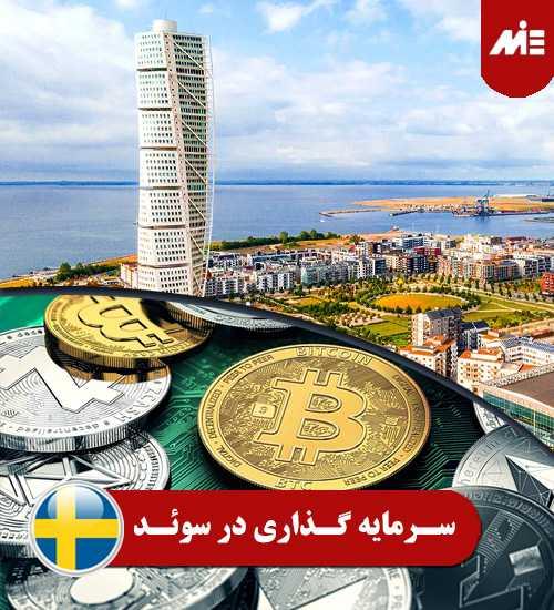 سرمایه گذاری در سوئد 1 سرمایه گذاری در سوئد