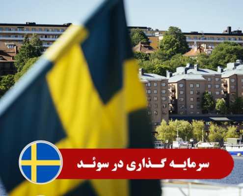 سرمایه گذاری در سوئد0 495x400 سوئد
