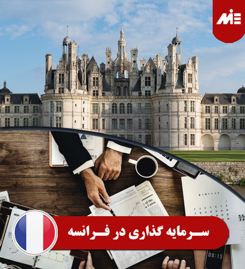 سرمایه گذاری در فرانسه 1 سرمایه گذاری در فرانسه