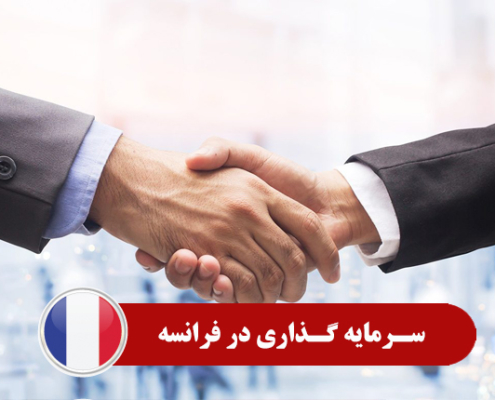 سرمایه گذاری در فرانسه0 495x400 فرانسه