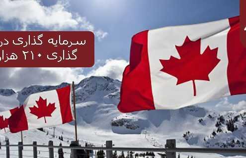 سرمایه گذاری در کانادا سرمایه گذاری ۲۱۰ هزار دلاری کانادا 495x319 کانادا