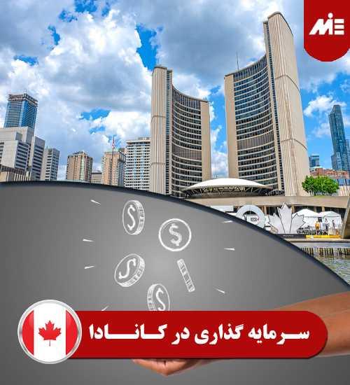 سرمایه گذاری در کانادا 1 1 سرمایه گذاری در کانادا (سرمایه گذاری 350 هزار دلاری کانادا)