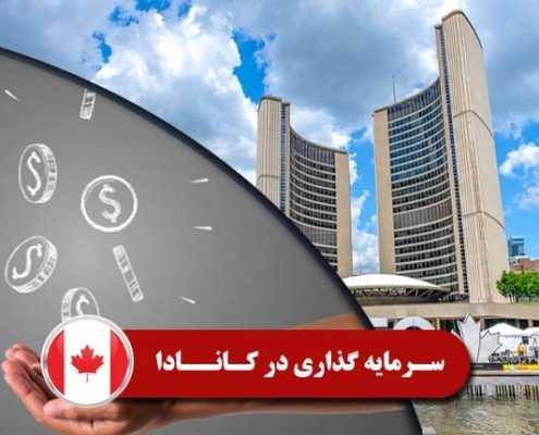 سرمایه گذاری در کانادا 2 495x400 کانادا
