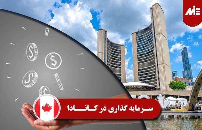سرمایه گذاری در کانادا 2 تخفیفات ویژه
