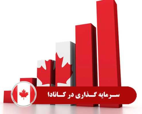 سرمایه گذاری در کانادا0 495x400 کانادا