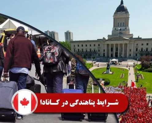 شرایط پناهندگی در کانادا 2 495x400 کانادا