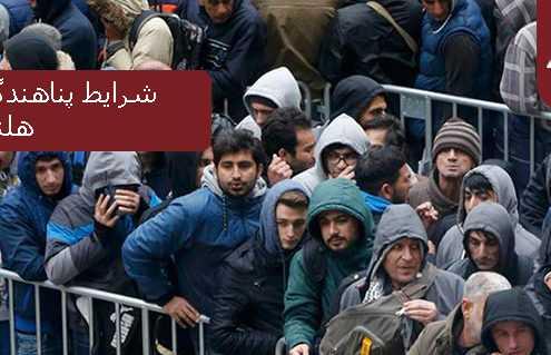 شرایط پناهندگی در کشور هلند 495x319 هلند