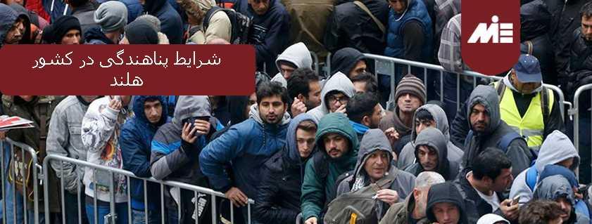 شرایط پناهندگی در کشور هلند